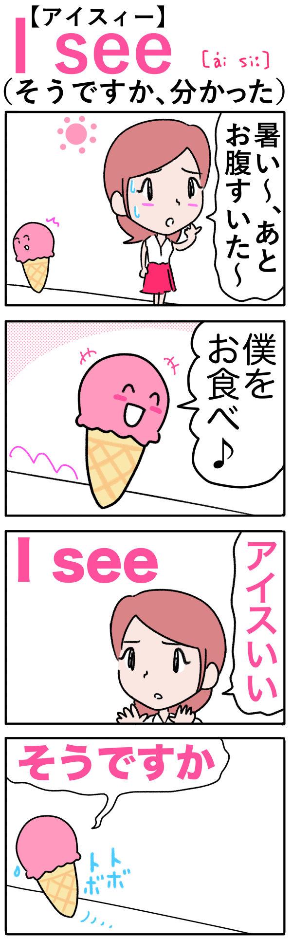 I see(そうですか)の語呂合わせ英単語