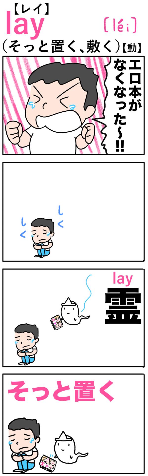 lay(そっと置く)の語呂合わせ英単語