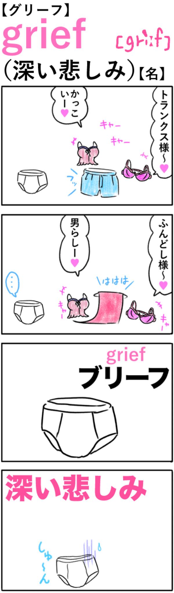 grief(深い悲しみ)の語呂合わせ英単語