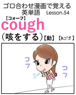 cough「咳をする」の覚え方【語呂合せ英単語|親子英語|英語の勉強方法】