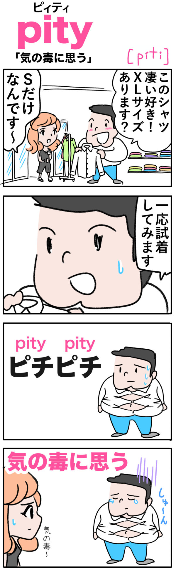 pityの覚え方