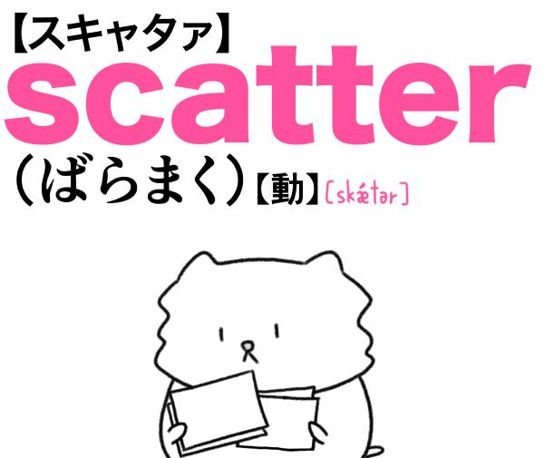 scatter(ばらまく)の語呂合わせ英単語