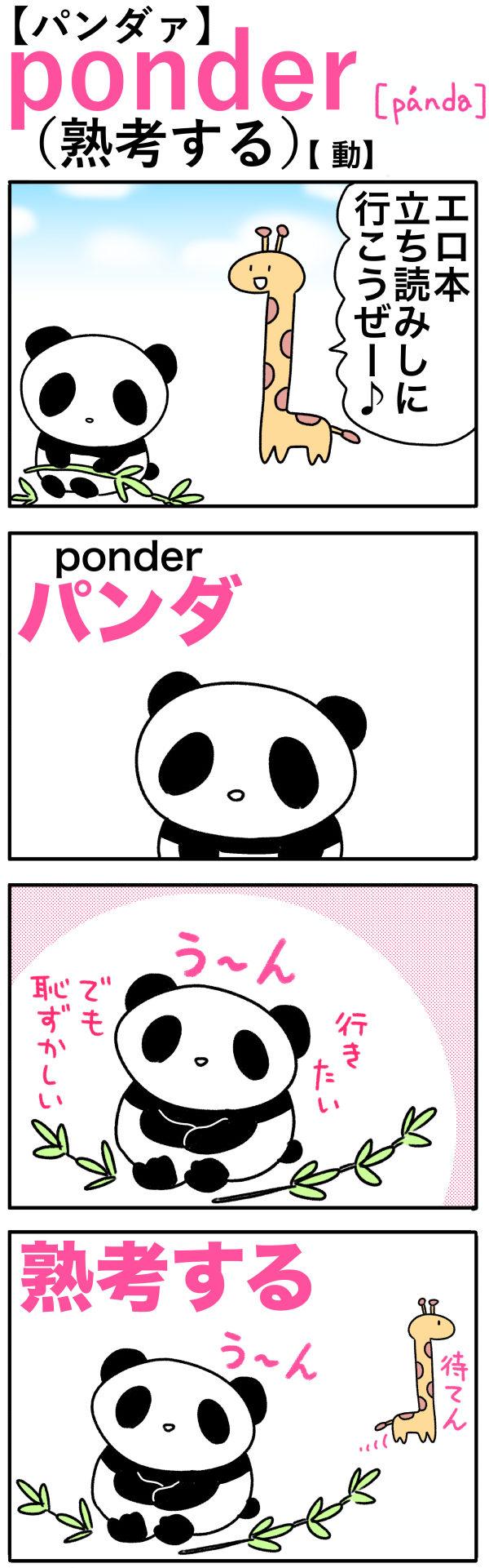 ponder(熟考する)の語呂合わせ英単語