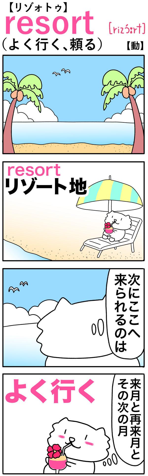 resort(よく行く、頼る)の語呂合わせ英単語