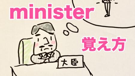 ministerの覚え方(語呂合わせ英単語)