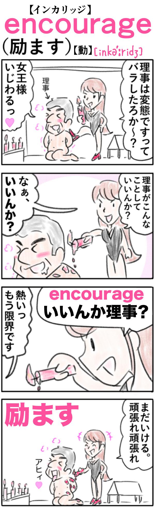 encourage(励ます)の語呂合わせ英単語