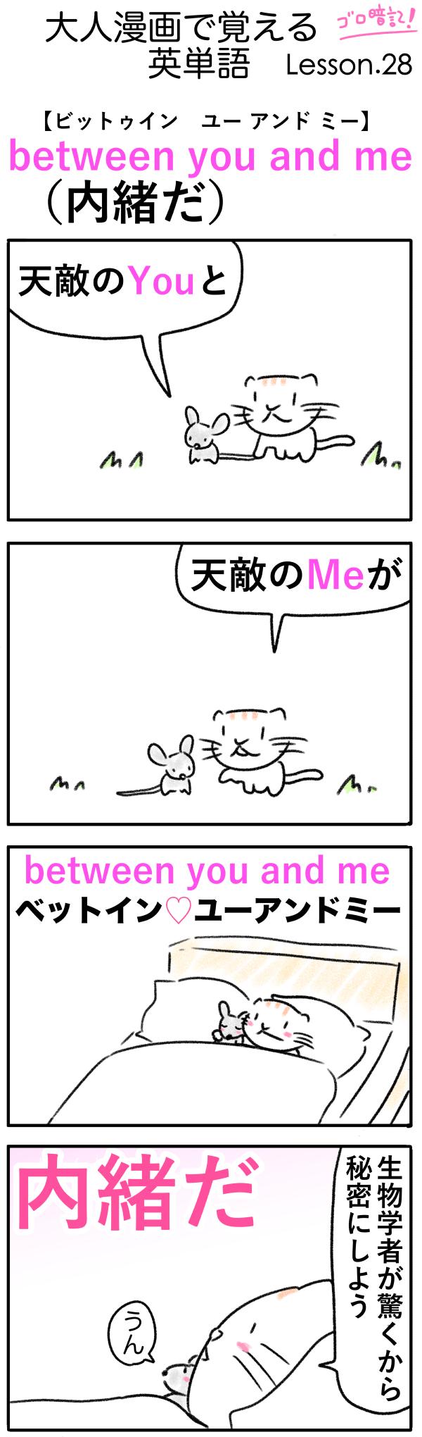 between you and me(内緒だ)の語呂合わせ英単語