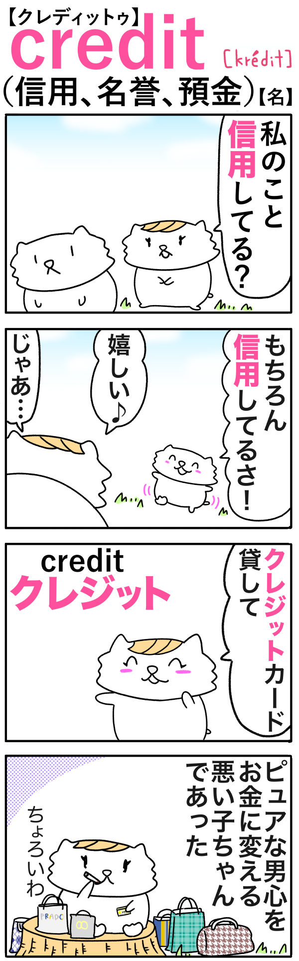 credit(信頼、名誉、預金)の語呂合わせ英単語