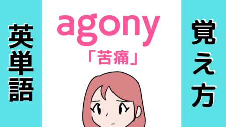agony「苦悩」の覚え方