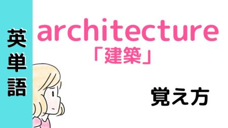 architecture【建築】