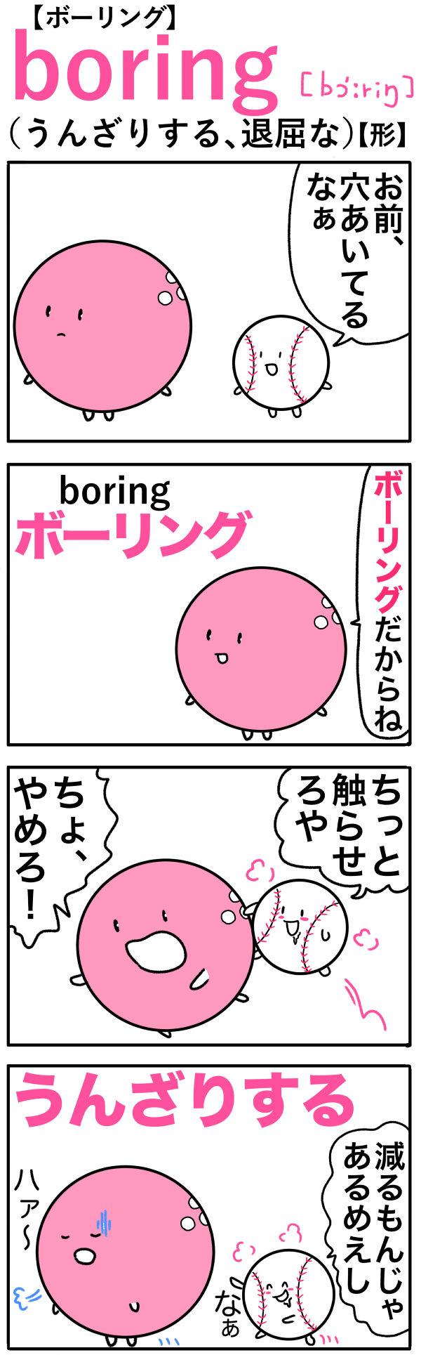 boring(うんざりする、退屈な)の語呂合わせ英単語