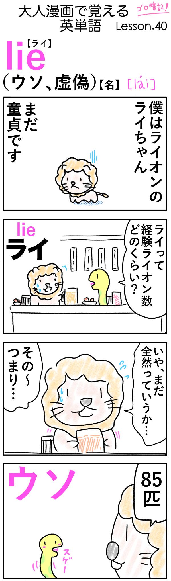 lie(ウソ、虚偽)の語呂合わせ英単語