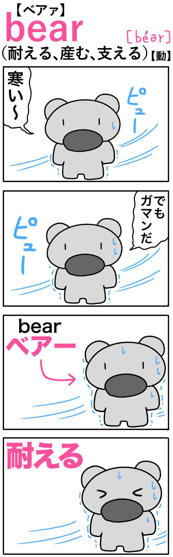 bear(耐える)の語呂合わせ英単語