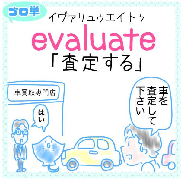 evaluate(査定する)の語呂合わせ英単語