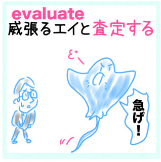 evaluate(査定する)
