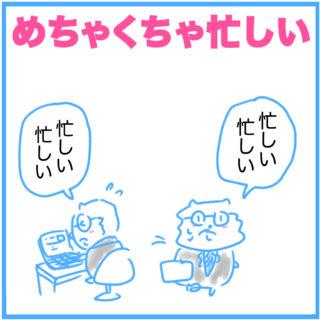 hectic(めちゃくちゃ忙しい)