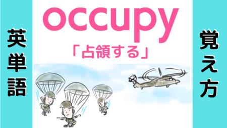 occupy「占領する」の覚え方【英単語の語呂合わせ勉強方法!】
