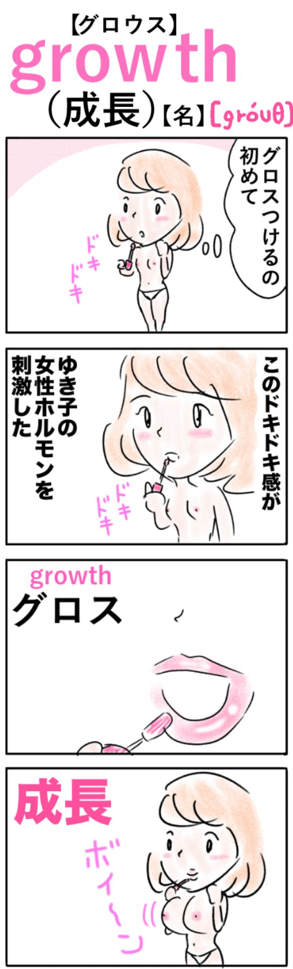 growth(成長)の語呂合わせ英単語