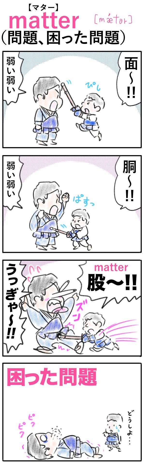 matter(問題、困った問題)