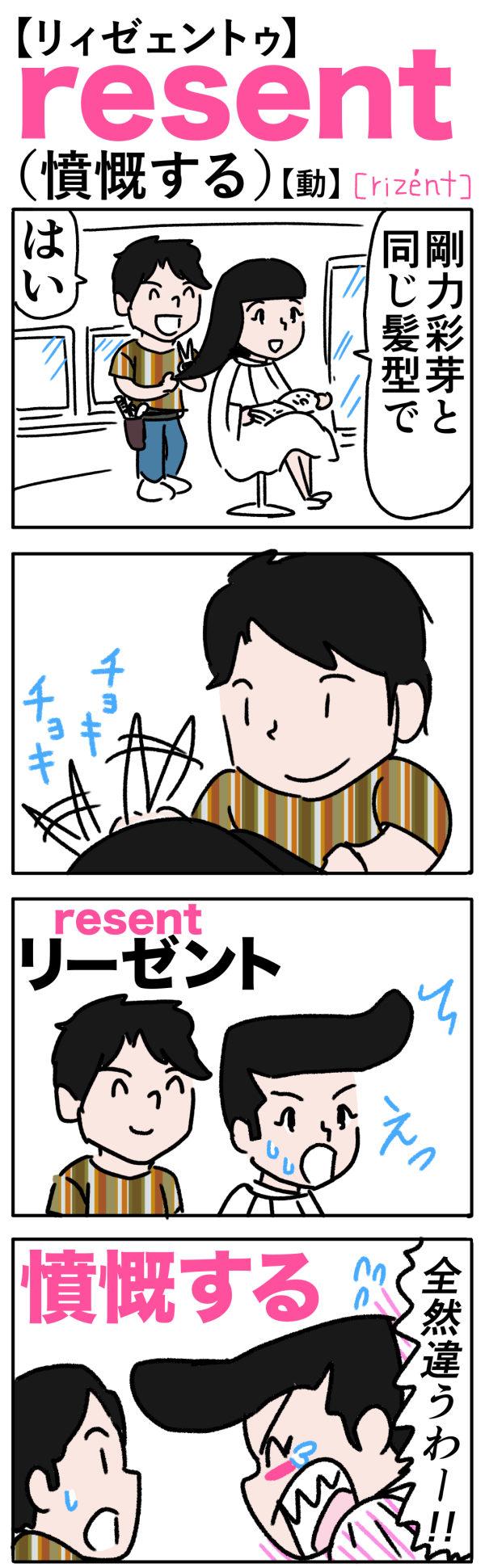 resent(憤慨する)の語呂合わせ英単語