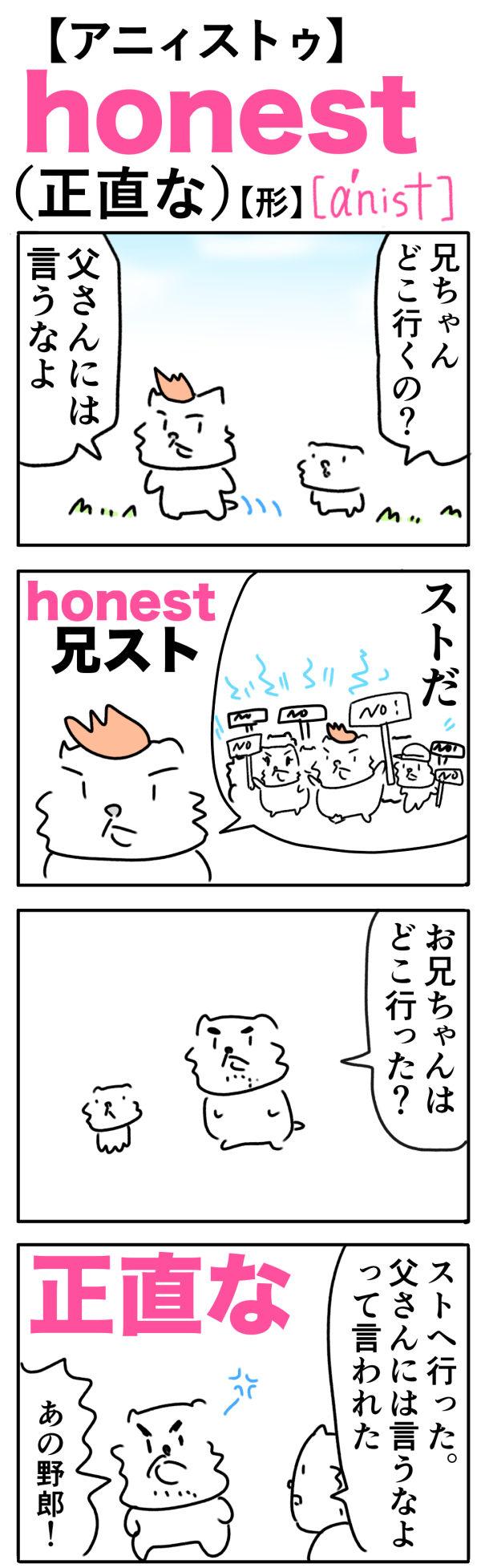 honest(正直な)の語呂合わせ英単語