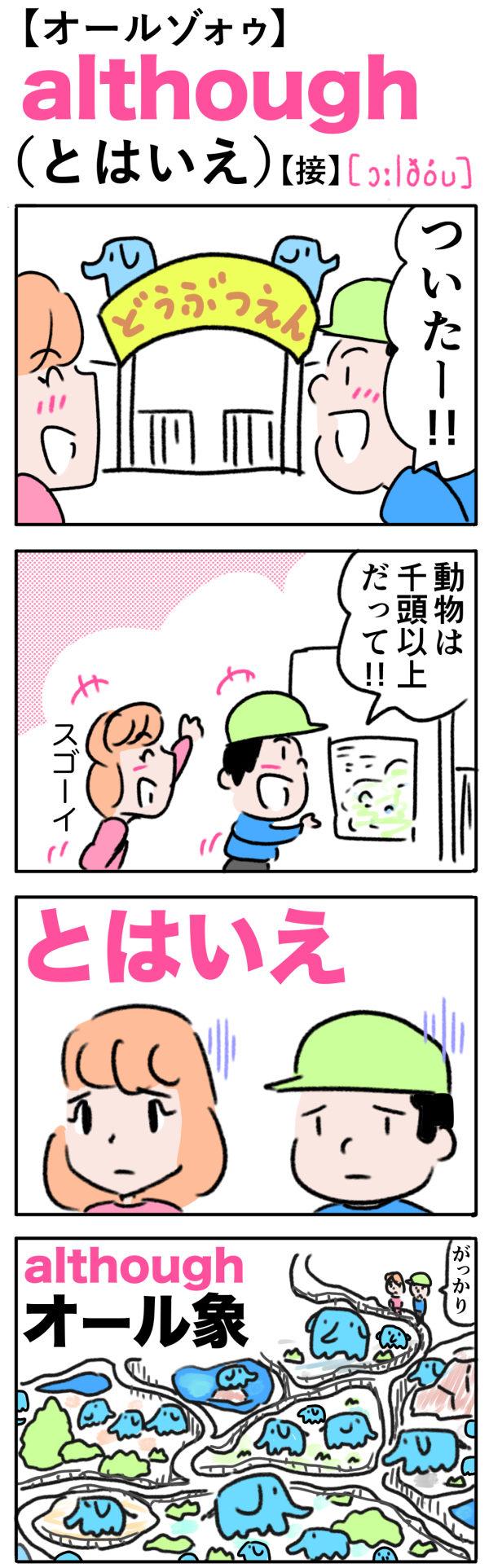 although(とはいえ)の語呂合わせ英単語