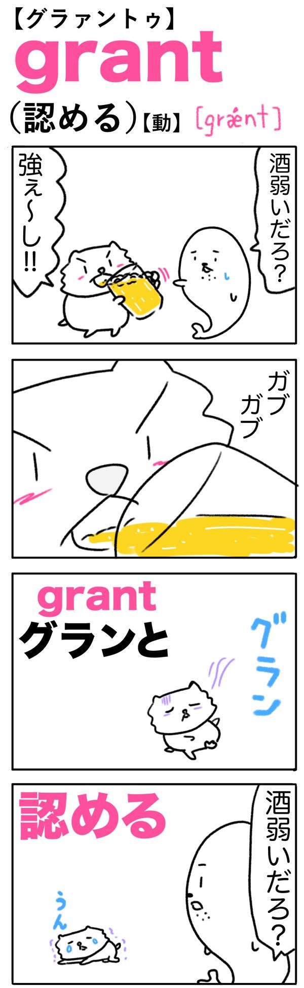 grant(認める)の語呂合わせ英単語