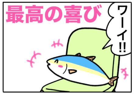 bliss(最高の喜び)