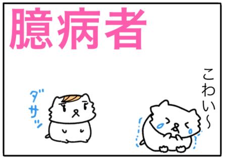 coward(臆病者)