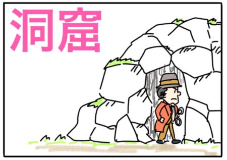 cave(洞窟)