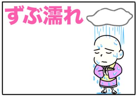 soak(ずぶ濡れになる)
