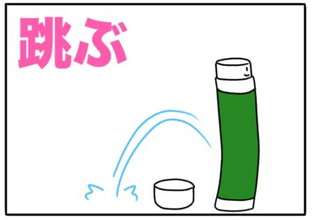 leap(跳ぶ)