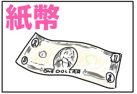 bill(紙幣)
