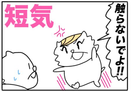 touchy(短気)