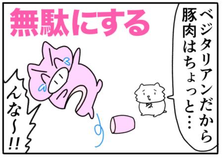 waste(無駄にする)