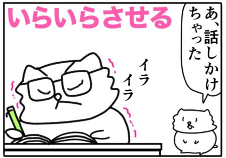 annoy(いらいらさせる)