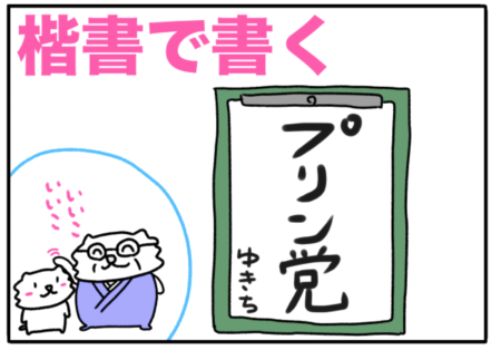 print(楷書で書く)