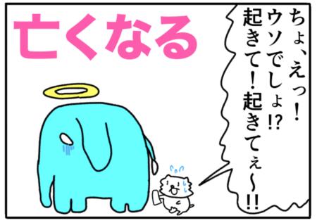 perish(亡くなる)