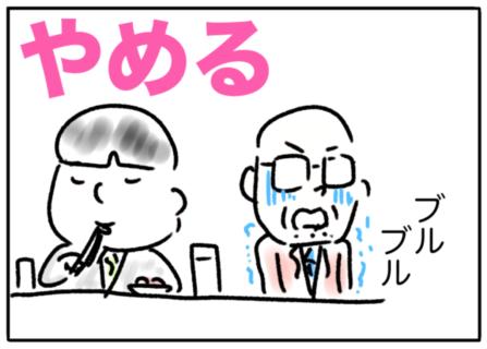 quit(やめる)
