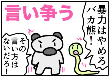 argue(言い争う)