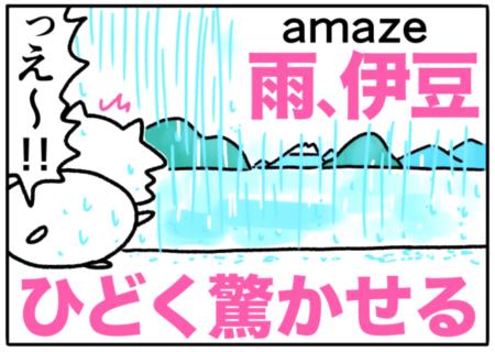 amaze(ひどく驚かせる)