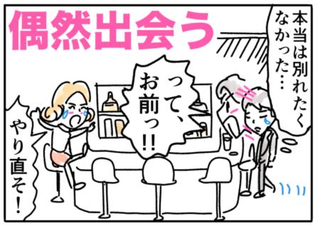 encounter(偶然出会う)