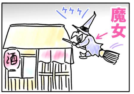 witch(魔女)