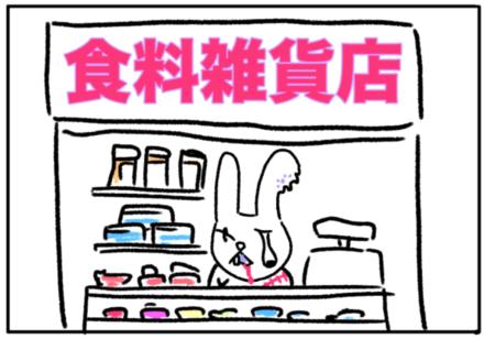 grocery(食料雑貨店)