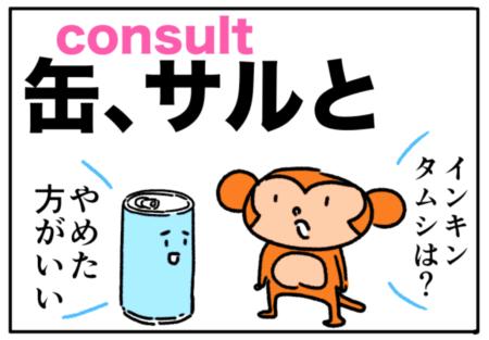 consult(相談する)