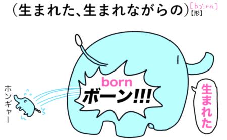 born(生まれた)