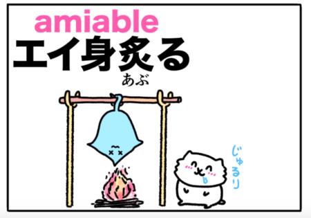 amiable(親切な)