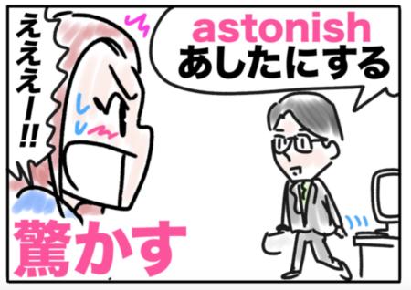 astonish(驚かす)