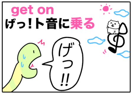 get on(乗る)