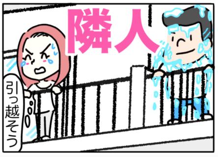neighbor(隣人)